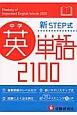 中学英単語2100 新・STEP式