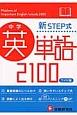 中学英単語2100<ワイド版> 新・STEP式