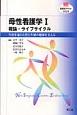 母性看護学 概論・ライフサイクル 生涯を通じた性と生殖の健康を支える (1)