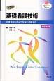 基礎看護技術<改訂第2版> 看護過程のなかで技術を理解する DVD付