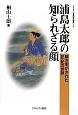 浦島太郎の知られざる顔 解き明かされた記・紀の世界