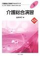 介護総合演習<第2版> 介護福祉士養成テキストブック9