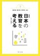 日本の教育を考える<第2版> 現状と展望