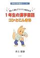 1年生の漢字童話 コンとこんきち 学年別漢字童話シリーズ1 楽しく読んでスラスラおぼえる
