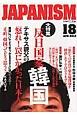 ジャパニズム 大特集:反日国家韓国 (18)