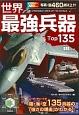 世界最強兵器Top135 レーダーチャートで陸・海・空135兵器の「強さの理由」がわかる! オールカラー320ページ 写真・図460点以上!!