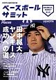 ベースボールサミット 田中将大、ヤンキース成功への道 野球界の論客首脳会議(1)