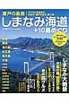 瀬戸の島旅 しまなみ海道+10島めぐり 車で行ける島遊び待望の「瀬戸の島本」第二弾