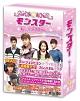 モンスター ~私だけのラブスター~ DVD-BOX1