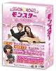 モンスター ~私だけのラブスター~ DVD-BOX2