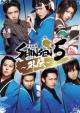 舞台 「幕末奇譚 SHINSEN5 ~外伝~」
