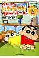 クレヨンしんちゃんTheアニメ ひまわりの将来がシンパイだゾ!