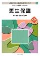 更生保護<第2版> MINERVA社会福祉士養成テキストブック18