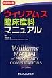 ウィリアムス臨床産科マニュアル<改訂第2版>