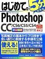 はじめてのPhotoshop CC/CS6/CS5/CS4 5分でできる