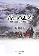 帝国の思考 日本「帝国」と台湾原住民