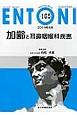 ENTONI 2014.3 加齢と耳鼻咽喉科疾患 Monthly Book(165)