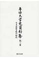 専修大学史資料集 五大法律学校の時代 (3)