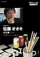 プロフェッショナル 仕事の流儀 デザイナー 佐藤ナオキの仕事 世界をもっと、心地よく