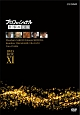 プロフェッショナル 仕事の流儀 DVD BOX 11