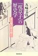 『枕草子』の歴史学 春は曙の謎を解く