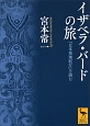 イザベラ・バードの旅 『日本奥地紀行』を読む