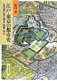江戸・東京の都市史 近代移行期の都市・建築・社会