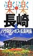 """楽楽 長崎 ハウステンボス・五島列島 2014 """"楽しい旅でニッポン再発見"""""""