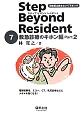 ステップビヨンドレジデント 救急診療のキホン編2 (7)