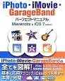 iPhoto・iMovie・GarageBand パーフェクトマニュアル Mavericks & iOS7 edition iPhoto・iMovie・GarageBandの