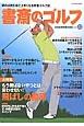 書斎のゴルフ 大特集:もう飛ばないやつとは言わせない!飛ばしの勘所 読めば読むほど上手くなる教養ゴルフ誌(22)