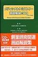 メディシナルケミストリー用語解説310+CD-ROM