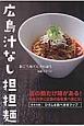 広島汁なし担担麺 新・ご当地グルメの誕生 店の数だけ味がある!本を片手に広島の街を食べ歩こう