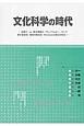 文化科学の時代 言語ゲーム,新古典複合,プレミアムカー,そして固定