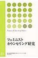 フェミニストカウンセリング研究 (11)
