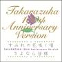 すみれの花咲く頃 TAKARAZUKA 100th Anniversary Version