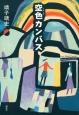 空色-くうしき-カンバス