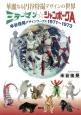 ミラーマン☆ジャンボーグA 米谷佳晃デザインワークス1971~1973 華麗なる円谷特撮デザインの世界