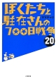 ぼくたちと駐在さんの700日戦争 (20)