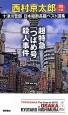 十津川警部 日本縦断長篇ベスト選集 大阪 超特急「つばめ号」殺人事件 (35)