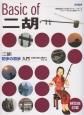 ニ胡 初歩の初歩入門 初心者に絶対!!