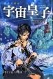 宇宙皇子-うつのみこ- 異次元童話 地上編 名もなき花々の散華 (5)