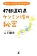 47都道府県ケンミン性の秘密 隣のアノ人との付き合い方がわかる!