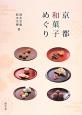 京都和菓子めぐり