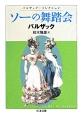 ソーの舞踏会 バルザック・コレクション