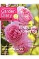 ガーデンダイアリー 2014Spring 私らしくバラを育てる(1)