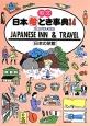 英文日本絵とき事典 日本の旅館<改訂4版> (14)