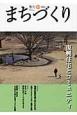 季刊 まちづくり 2014.4 特集:復興住宅とコミュニティ (42)