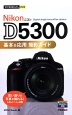 Nikon D5300 基本&応用撮影ガイド 思い通りの写真が撮れる!上達のヒントが満載