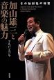加山雄三と音楽の魅力 その独創性の秘密